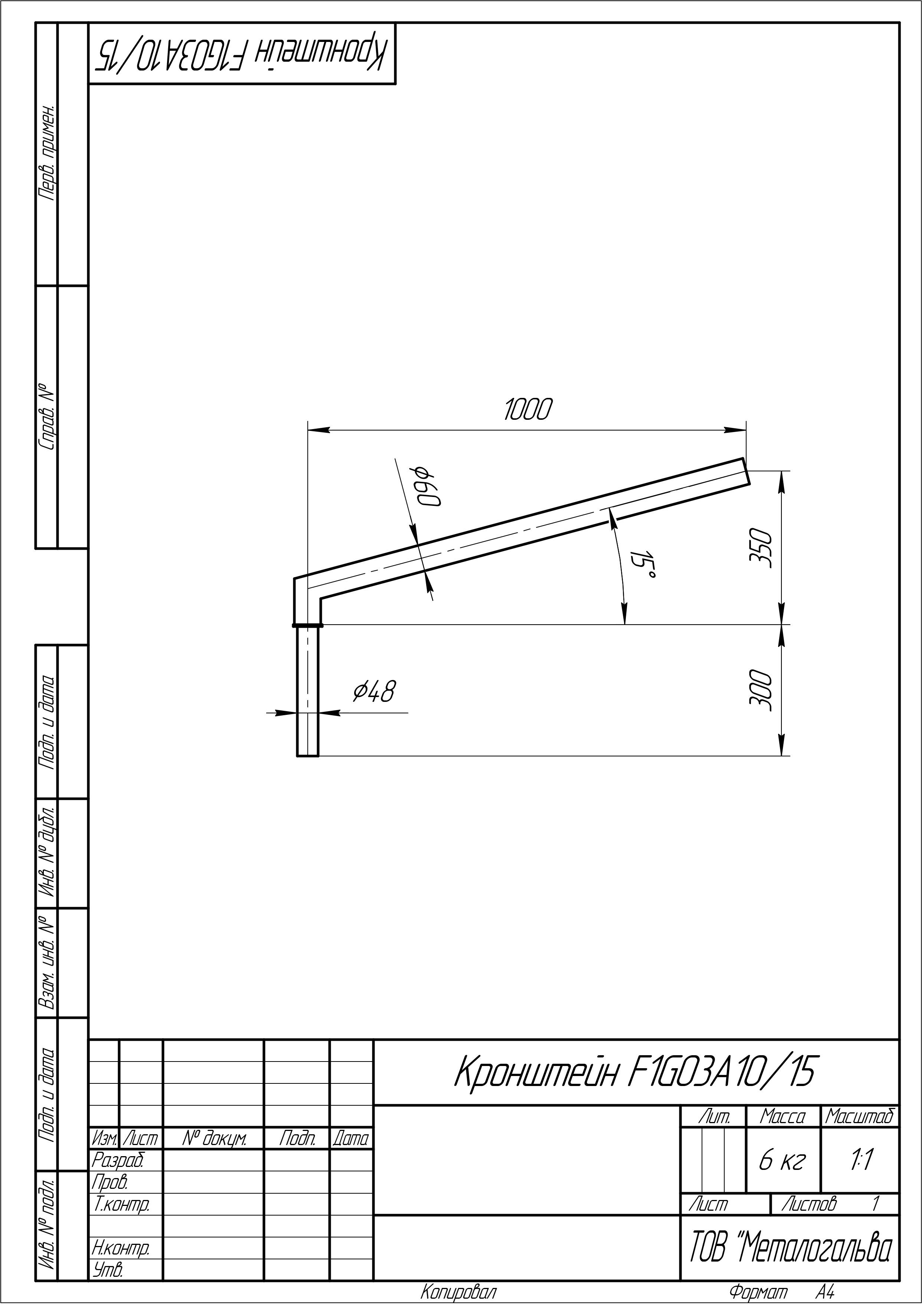 Кронштейн F1G03A1015